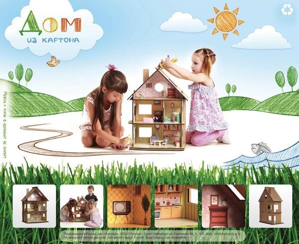 Экологичный кукольный домик из картона