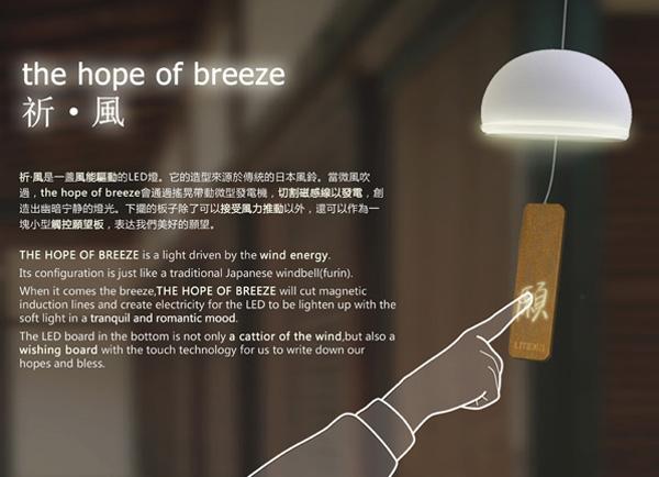 Breeze of hope, концептуальный светильник по фен-шую