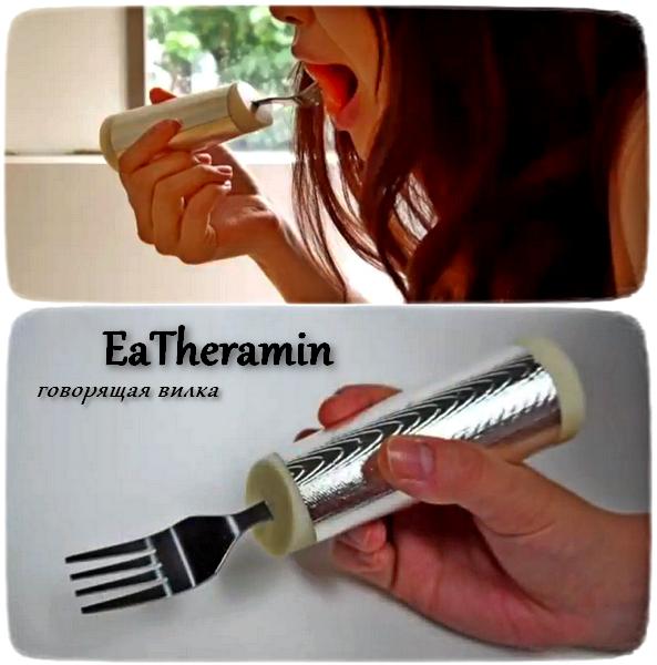 EaTheremin, говорящая вилка, гаджет для взрослых и детей