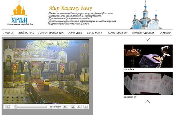 Онлайн-службы на Hram.tv
