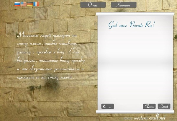 Молитвенные записки через Интернет