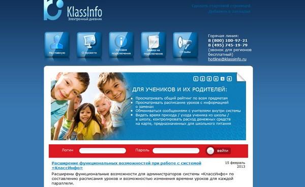 КлассИнфо – универсальная школьная программа из России