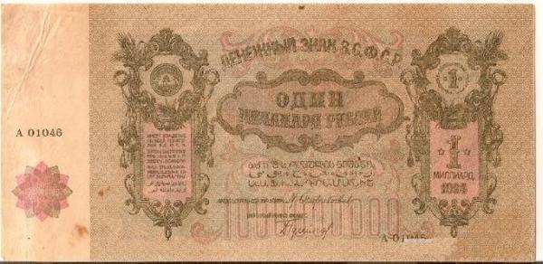 Купюра один миллиард рублей.