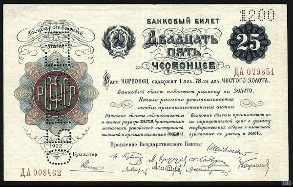 Советский бумажный червонец.
