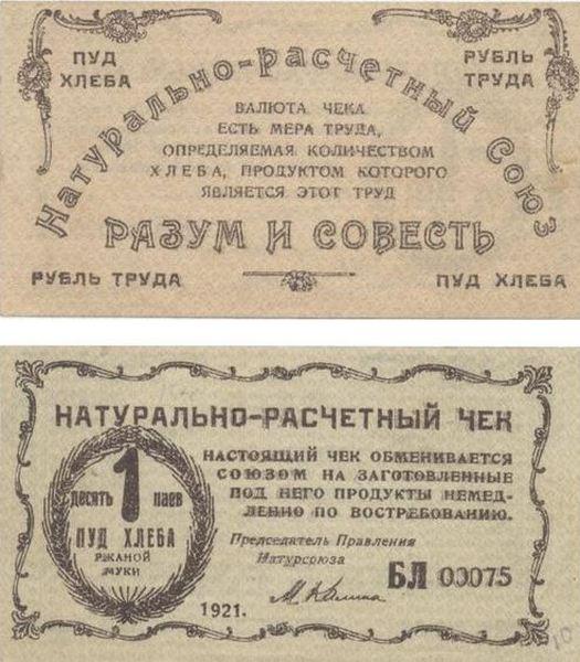 Расчётные чеки Натурсоюза.