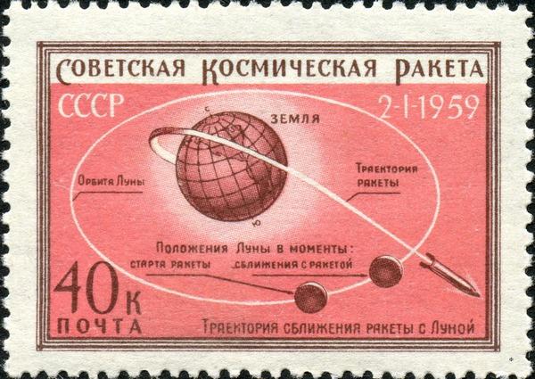 Траектория сближения ракеты с Луной. Почтовая марка СССР 1959 года.