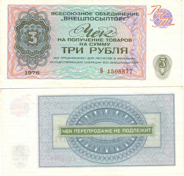 Чеки Внешторгбанка. СССР.