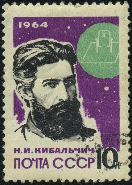 Советская почтовая марка, посвященная Кибальчичу. Источник фото: Википедия