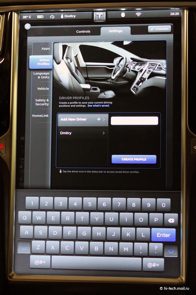 Управление профилями автомобиля